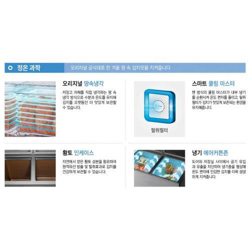 Dimchae Kimchi Refrigerator 180L (6.35 cu. ft.) DL187-EMYW / Grassland White