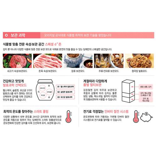 Temporarily back ordered Will be in stock End of Sep. Dimchae Kimchi Refrigerator 330 L (11.68 Cu. Ft.) DUDA-337TMH (Standing Type, Curved) / Urban Stream